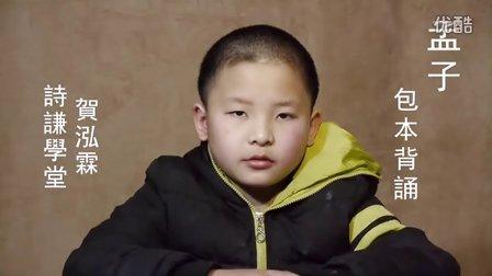 贺泓霖-孟子-160115