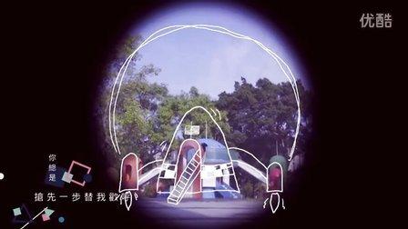 [Official MV] 羅小白S.white - 第一步