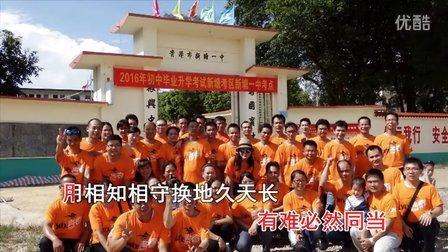 广西贵港市港南区新塘一中44班毕业20周年聚会视频