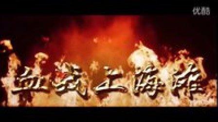 血战上海滩【抗战-微电影】周润发 国语高清版 看一下日本人的罪行