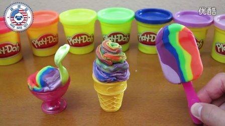 咩咩趣 playdoh培乐多 彩虹冰淇淋 彩虹甜点制作方法❤超有趣