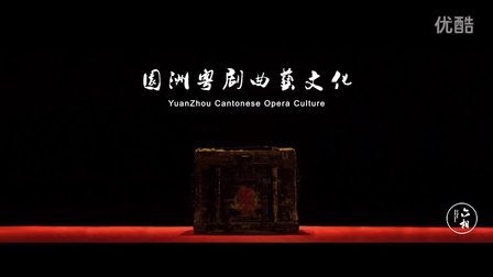 园洲粤剧曲艺文化纪录片[六相]