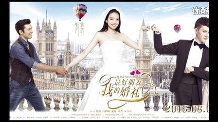 中国版《我最好朋友的婚礼》上演抢婚大战 舒淇:感情顺其自然,下一个会更好