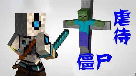【MC动画】虐待僵尸的11种方法-前程2016