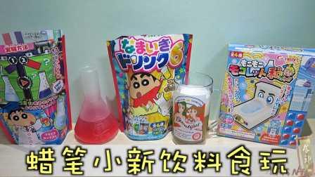 小RiN子の食玩 2016 蜡笔小新实验饮料日本食玩 蜡笔小新实验饮料食玩