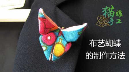 布艺蝴蝶的制作方法-猫娘手工