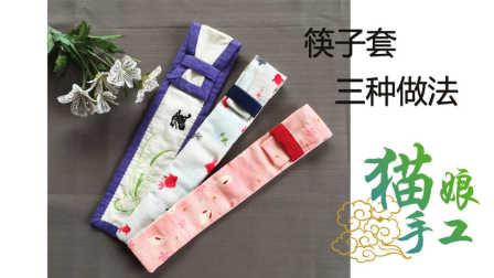筷子套制作方法1—猫娘手工