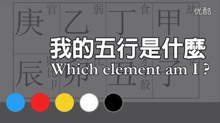 算命八字-技術1 : 我的五行是什麼?