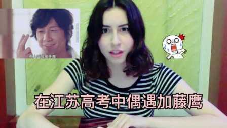 美帝妹子在江苏高考英语卷中偶遇加藤鹰——单选题