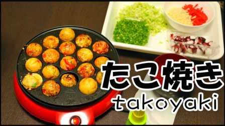 【日本料理】简单好吃的章鱼小丸子做法