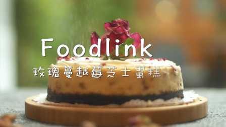 Fiona's Kitchen 2016 玫瑰蔓越莓芝士蛋糕