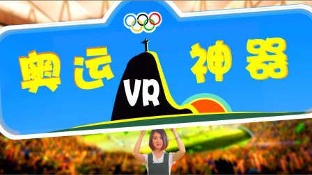 奥运神器 看VR请清场 03