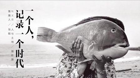 摄影教父阮义忠,携经典作品亮相上海琉璃艺术博物馆
