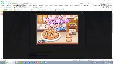 [小白菜p你不会玩的游戏] 核桃巧克力面包蛋糕 蛋糕制作 小女生爱玩的小游戏