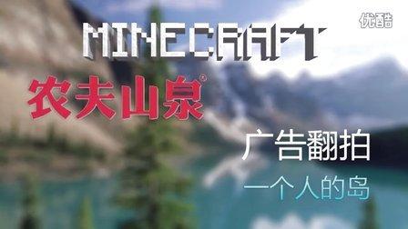 农夫山泉?一个人的岛Minecraft翻拍   iCaY我的世界短片