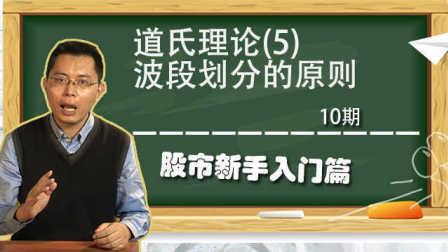 【静言股市】10:道氏理论(五):波段划分的原则