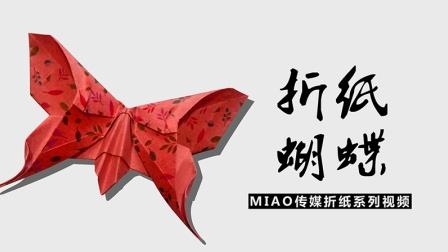 『折纸』 蝴蝶 燕尾蝶 凤尾蝶