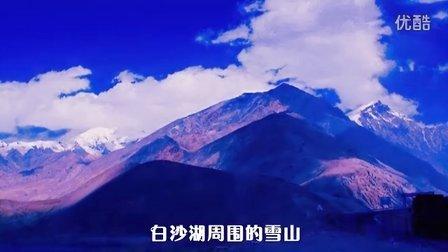 喀什白沙湖 帕米尔高原湖泊 去红其拉甫必经之处
