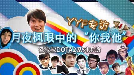 """DOTA2《主播闹哪样》YYF眼中的""""你我他"""""""