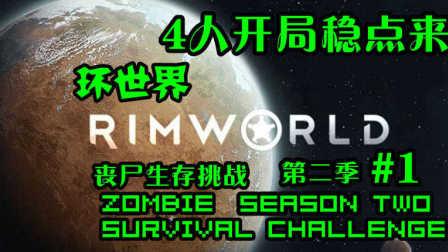 (菜鸟老田)环世界丧尸生存挑战第二季#1 4人开局稳点来
