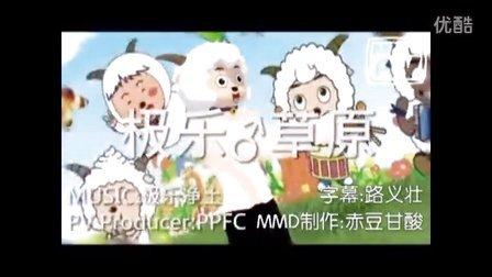 [慎入/MMD]极乐♂草原(喜羊羊与灰太狼版《极乐净土》)