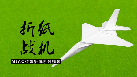 『折纸』飞机 F16战斗机 09