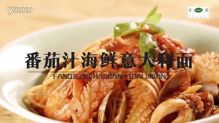 【原创】乐厨:番茄汁海鲜意大利面 (第7期)