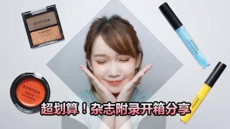 杂志JELLY 9月号赠品EMODA彩妆开箱分享