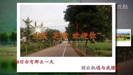 视频歌曲:《勇往直前》《芝堰古村风景》金珠山老玩【制作】-超清_0