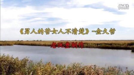 视频歌曲:《男人的苦女人不清楚》金珠山老玩童【制作】-超清