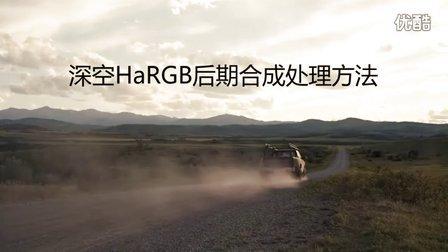 深空HaRGB后期合成处理方法之星际穿越
