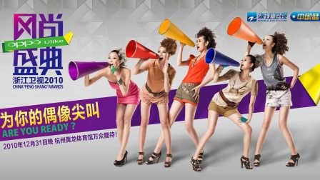 《浙江卫视2010风尚盛典》