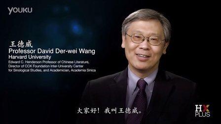 哈佛中国现代文學課 ChinaX Book Club