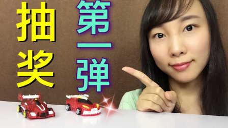 【魔力玩具学校】8月抽奖特辑 第一弹
