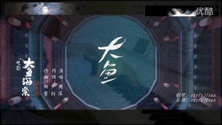 大鱼海棠印象曲:大鱼 唯美 _tan8.com