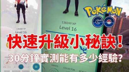 阿鬼【Pokemon Go精灵宝可梦GO】快速升级小秘诀!30分钟能赚多少经验值? #8