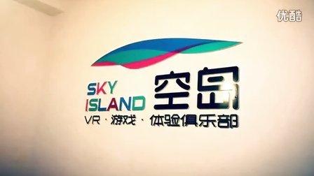 乐山空岛VR体验俱乐部初体验