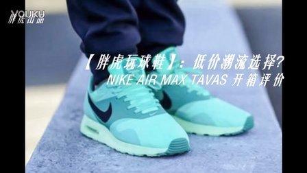 【胖虎玩球鞋】:低价潮流选择? nike air max tavas 开箱评测
