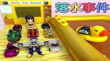 【魔力玩具学校】第六集 落水时间 自动变形 韩国第二三季魔幻车神新款玩具 惊天神鹫 撼地神像 机甲兽神爆裂飞车