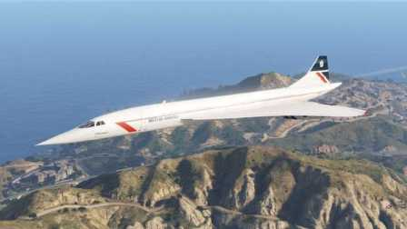《GTA5》飞机mod #20协和式客机【超音速客机】