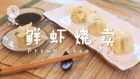 鲜虾烧卖—迷迭香