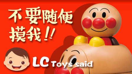 不要随便摸我!面包超人玩具亲子成长故事 梁臣的玩具说 39