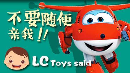 不要随便亲我!超级飞侠玩具亲子成长故事 梁臣的玩具说 40