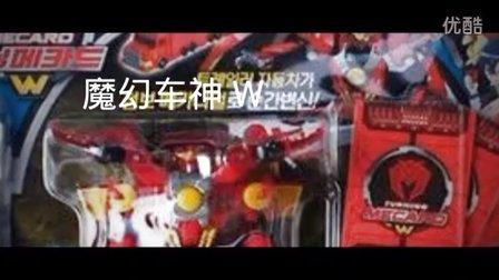 【送给魔力玩具学校】韩国魔幻车神W 自动变形车 NEO