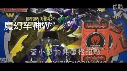 【送给魔力玩具学校】韩国魔幻车神W 自动变形车 X