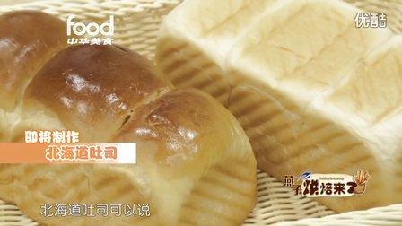 燕子烘焙来了 - 北海道吐司