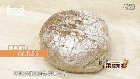 燕子烘焙来了 - 全麦面包