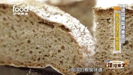 燕子烘焙来了 - 德国黑酸裸麦面包