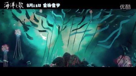 """《海洋之歌》曝口碑视频 多项大奖加持口碑""""零差评"""