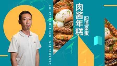 【日日煮】厨访 - 肉酱年糕配温泉蛋